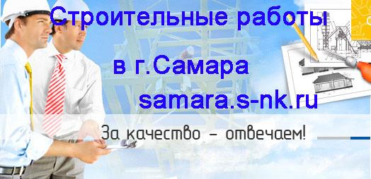 Строительные работы в Самаре